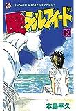 風のシルフィード(19) (週刊少年マガジンコミックス)