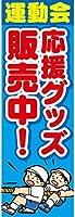 『60cm×180cm(ほつれ防止加工)』お店やイベントに! のぼり のぼり旗 運動会 応援グッズ販売中!(青色)