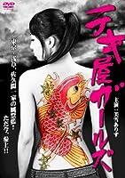 テキ屋ガールズ [DVD]
