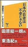 日本の若者は不幸じゃない (ソフトバンク新書)