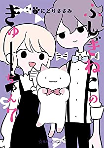 ふしぎねこのきゅーちゃん(7) (星海社コミックス)