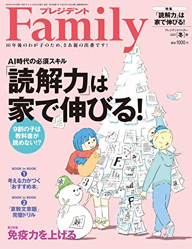 プレジデントFamily(ファミリー)2021年1月号(2021年冬号:「読解力」は家で伸びる! )