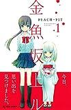 金魚坂上ル(1) (デザートコミックス)
