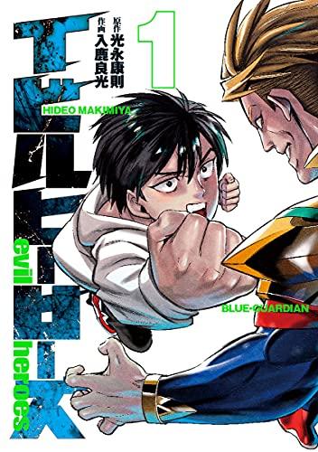 イビルヒーローズ 1 (ヤングジャンプコミックス)
