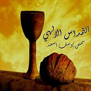Kodas Abouna Youssef Asad