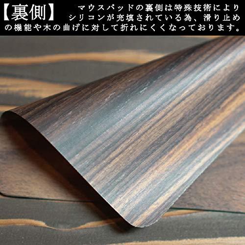MoccaBark『やわらかい木製マウスパッド』