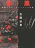 赤・黒 池袋ウエストゲートパーク外伝 (文春文庫 (い47-7))