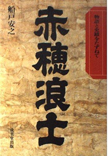 赤穂浪士―物語と史蹟をたずねての詳細を見る