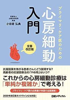[小田倉 弘典]のプライマリ・ケア医のための心房細動入門 全面改訂版