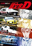 リアルカーシリーズ 頭文字D[DVD]