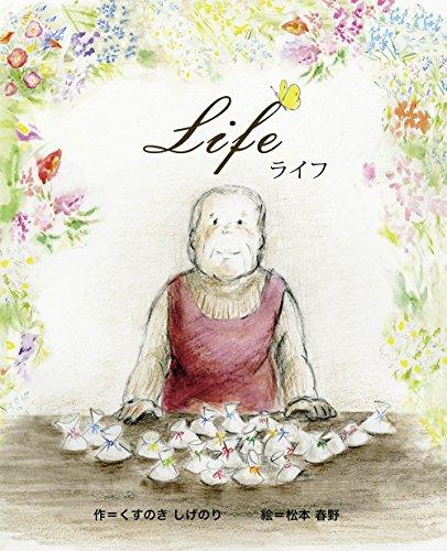 Life ライフ(くすのきしげのり 作、松本春野 絵、瑞雲舎、2015年)