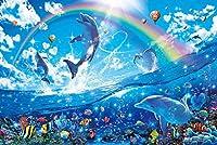 1500ピース木製ジグソーパズル大人減圧レジャー-海の虹-子供の教育パズル・男の子と女の子への誕生日プレゼント