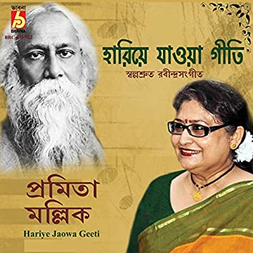 Hariye Jaowa Geeti