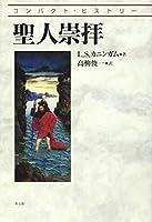 聖人崇拝 (コンパクト・ヒストリー)