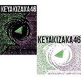 2枚セット 【欅坂46応援店 コースター×2付】 欅坂46 永遠より長い一瞬 ~ あの頃、確かに存在した私たち ~ 【 初回仕様限定盤Type A+B 】