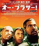 オー・ブラザー! HDマスター版(Blu-ray Disc)