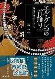 エル・グレコの首飾り:青柳図書館の秘宝