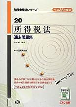 平成25年度版 20 所得税法 過去問題集 (税理士受験シリーズ)