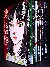 悲しみの骸 コミック 1-5巻セット (ジュールコミックス)