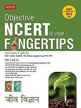 Best ncert fingertips biology Reviews