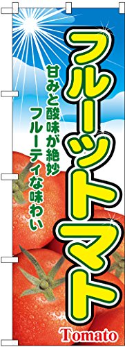のぼり屋 のぼり フルーツトマト 60×180cm 2790