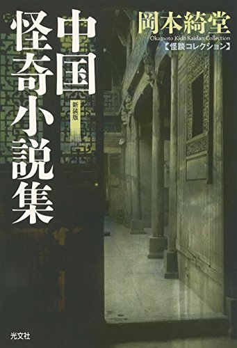 中国怪奇小説集 新装版 (光文社文庫)の詳細を見る