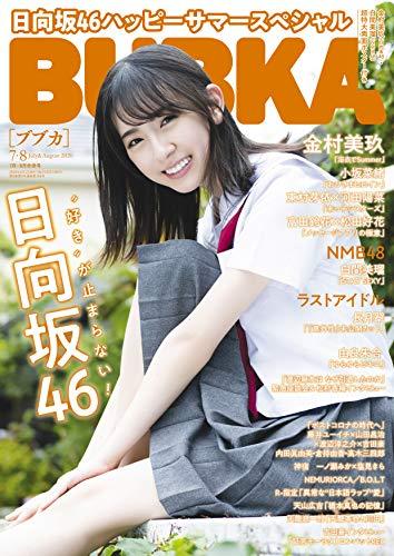 BUBKA(ブブカ) 2020年7月・8月合併号 [雑誌]