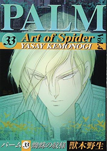 パーム (33) 蜘蛛の紋様 (4) (ウィングス・コミックス)の詳細を見る