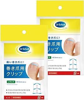【一般医療機器】巻き爪 矯正ドクターショール 巻き爪クリップ Lサイズ×2個