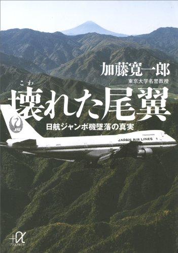 壊れた尾翼 日航ジャンボ機墜落の真実 (講談社+α文庫)