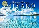 沖縄・宮古島 2022大判カレンダー 「Magical Islands MIYAKO〜奇跡の島々〜」