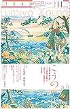 ユリイカ2016年11月号 特集=こうの史代 『夕凪の街 桜の国』『この世界の片隅に』『ぼおるぺん古事記』から『日の鳥』へ