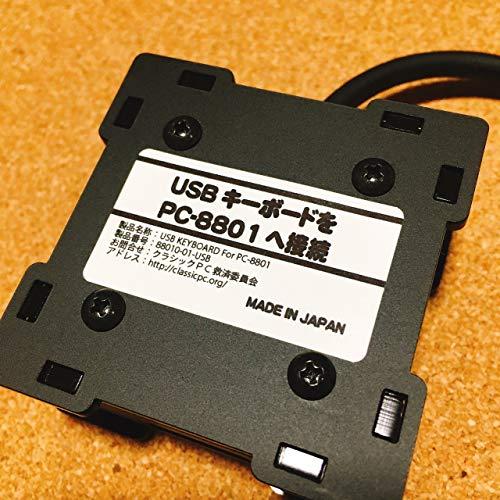 PC-8801シリーズへUSBキーボードを接続する変換機 USBKeyboard to PC8801Keyboard Comverter