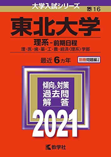 東北大学(理系−前期日程) (2021年版大学入試シリーズ)