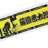 【阪神タイガース/HANSHIN Tigers】プレーヤーズネームフェイスタオル2015 背番号19 藤浪晋太郎