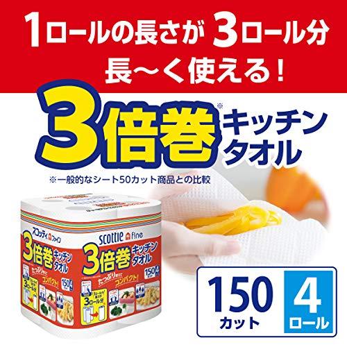 日本製紙クレシア『スコッティファイン3倍巻キッチンタオル』