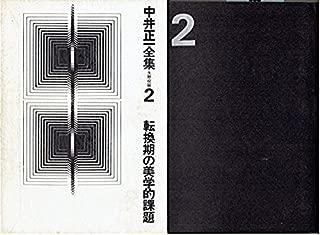 中井正一全集〈第2巻〉転換期の美学的課題 (1981年)