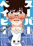 スーパーベイビー 2巻 (ラバココミックス)