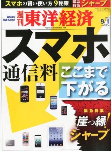 週刊 東洋経済 2012年 9/1号 [雑誌]