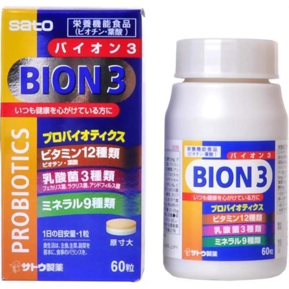人気のジョージエリオット勇気佐藤製薬 BION3 517.5mg×60粒×2