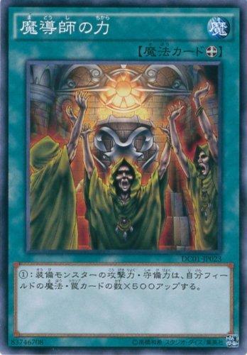 魔導師の力 ノーマル 遊戯王 デッキカスタムパック01 dc01-jp023