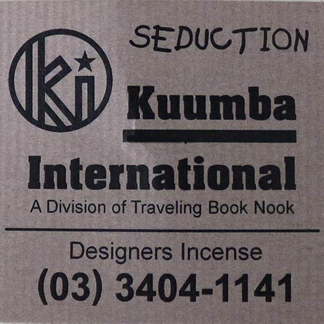 こんにちは蒸留するカンガルー(クンバ) KUUMBA『incense』(SEDUCTION) (SEDUCTION, Regular size)