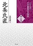 北条氏直 (シリーズ・中世関東武士の研究 第29巻)