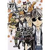 ヒナまつり 17 (ハルタコミックス)