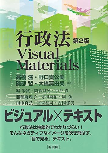 行政法Visual Materials〔第2版〕の詳細を見る