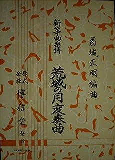 琴 楽譜 荒城の月変奏曲 菊城正明編曲 筝 koto
