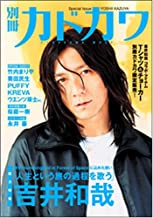 別冊カドカワ総力特集吉井和哉 (カドカワムック 260)
