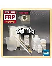 汎用 FRP補修9点キット 樹脂1kg 一般積層用 インパラフィン 硬化剤/ガラスマット/溶剤/ポリパテ/クロス/道具付