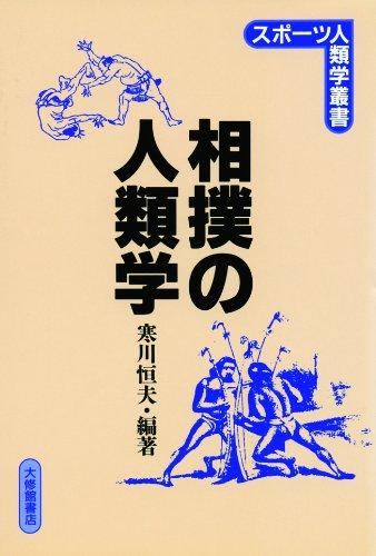 相撲の人類学 (スポーツ人類学叢書)