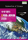 中学 理科 詳説用語&資料集2000: 自由自在Pocket